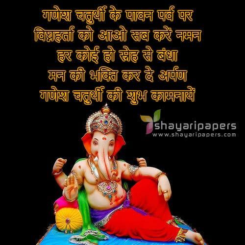 Ganesh Chaturthi Shayari Wallpaper Picture Whatsapp Facebook