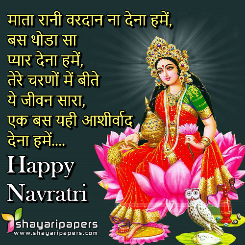 Happy Navratri Wallpaper Images Photo Whatsapp Facebook
