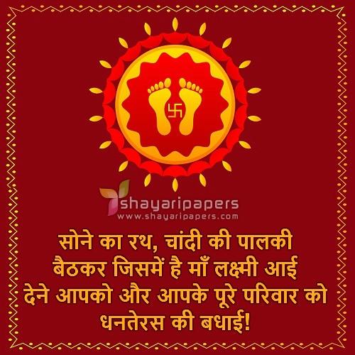 Dhanteras Ki Hardik Badhai Happy Dhanteras Picture Whatsapp