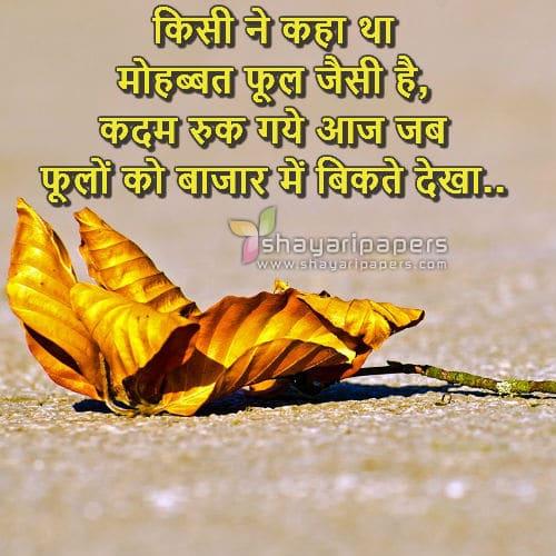 Mohabbat Ka Dard Shayari Hindi Wallpaper Picture Whatsapp
