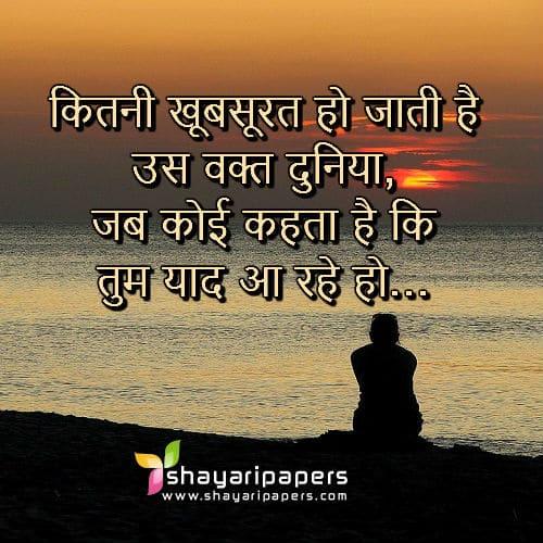 Tum Yaad Aa Rahe Ho Shayari Picture Wallpaper Whatsapp Facebook