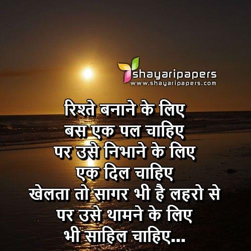 Apne Paraye Rishte Par Ek Shayari Picture FB Whatsapp
