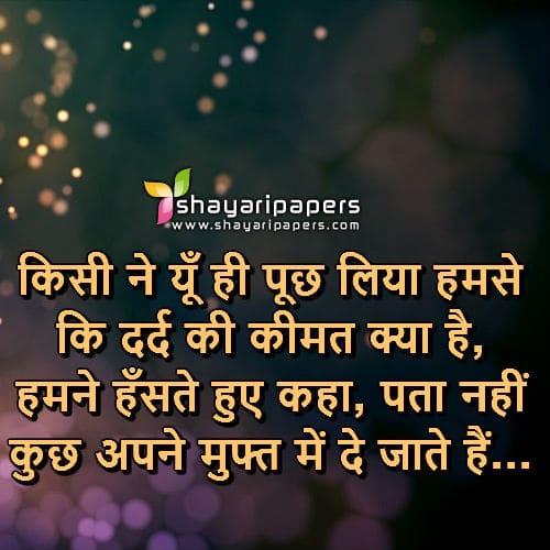 Apno Ka Dard Shayari Picture Wallpaper Whatsapp Facebook