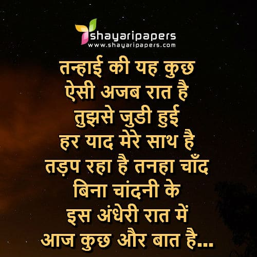 Good night full ka photo shayari wali