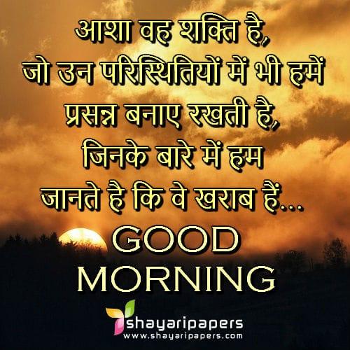 Asha Ki Ek Kiran Suprabhat Shayari Picture Wallpaper Facebook