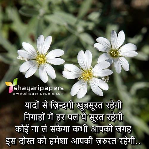100 Friendship Shayari
