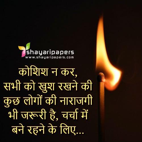 Attitude Shayari Hindi Picture Wallpaper Whatsapp Facebook