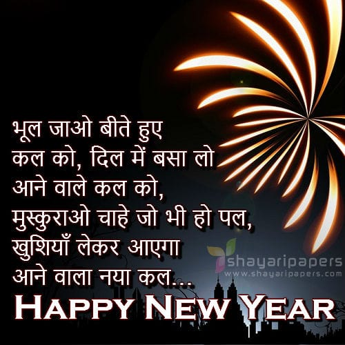 Happy New Year Hindi Status Picture Whatsapp Facebook