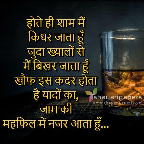 Saki Aur Sharab Shayari Wallpaper Picture Whatsapp Facebook