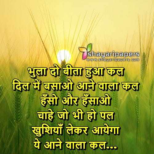 Stay Positive Hindi Quotes Picture Wallpaper Whatsapp Facebook