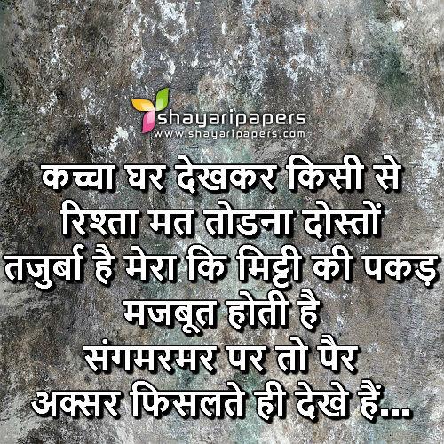 Zindagi Shayari Hindi
