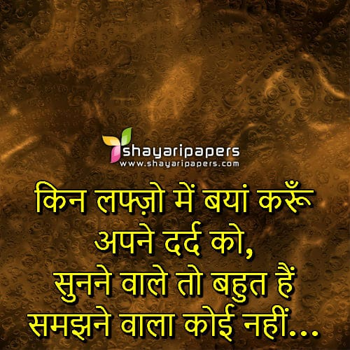 sad hindi shayari images download