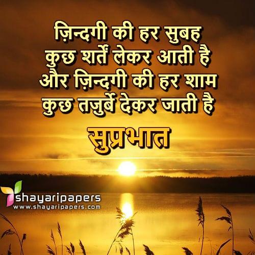 Zindagi Ka Tajurba Inspirational Shayari Picture Facebook Whatsapp