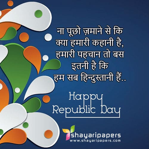 Happy Republic Day 26 January Status Picture Wallpaper Whatsapp Facebook