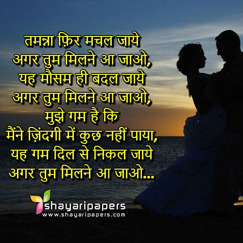 Agar Tum Milne Aa Jaao Tamanna Shayari Picture