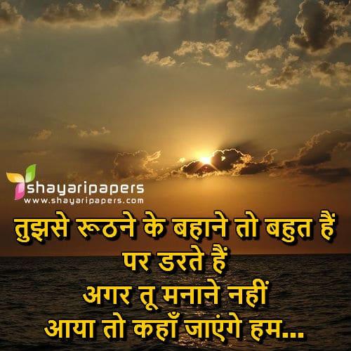 Narazgi Mein Ruthna Manana Status Shayari Picture Whatsapp Facebook