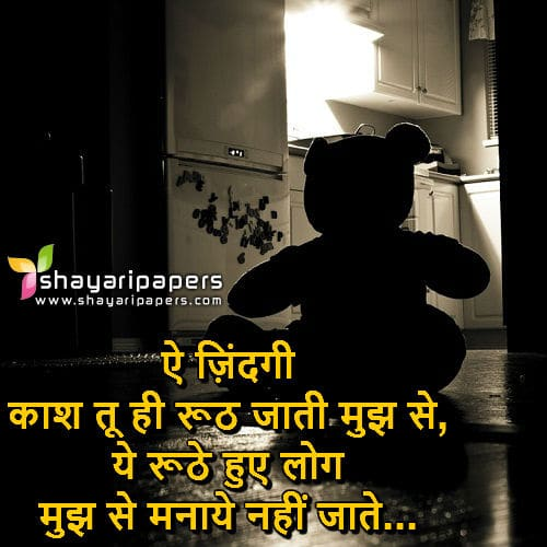 Hindi Sad Shayari Wallpapers