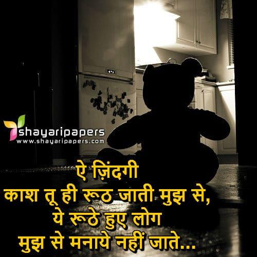 101 sad shayari in hindi wallpapers images photos स ड
