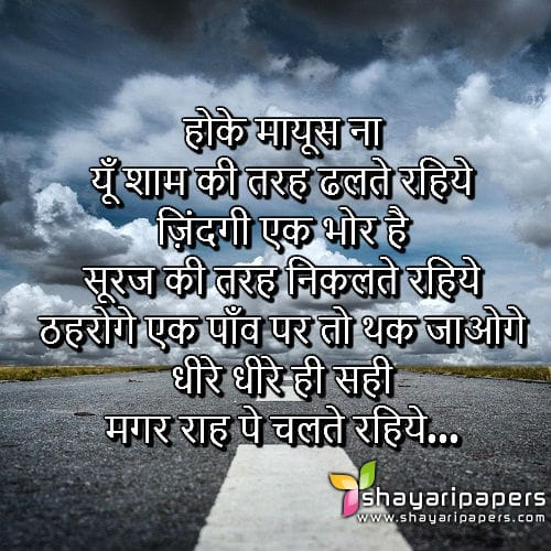 Motivational Shayari In Hindi Wallpaper
