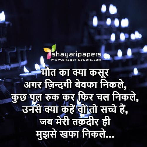 121 Sad Shayari Images Wallpapers And Photos सड शयर