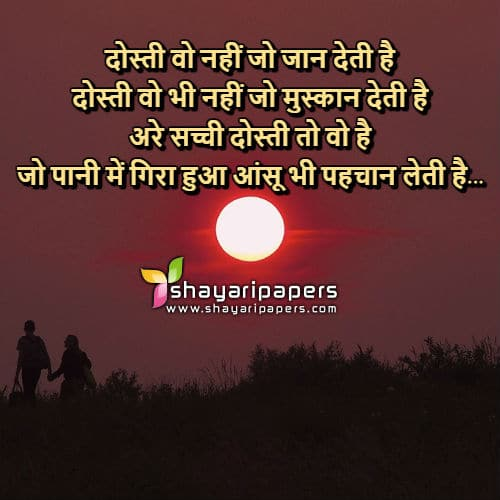 Dosti Shayari Status Messages, Dosti Shayari For Whatsapp And Facebook