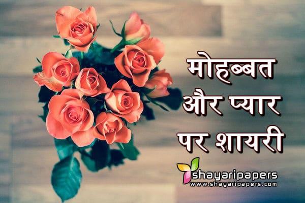 mohabbat shayari hindi collection