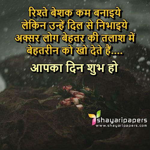Rishtey Shayari Dil Se Dil Tak Wallpaper Picture Facebook