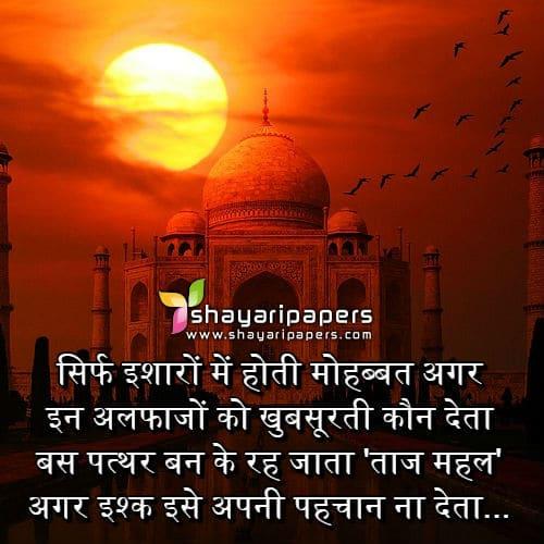 Shayari Taj Mahal Aur Mohabbat Picture Wallpaper