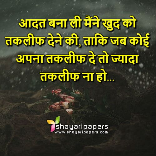 111 Sad Shayari In Hindi With Images Dp Pic Shayaripapers Com