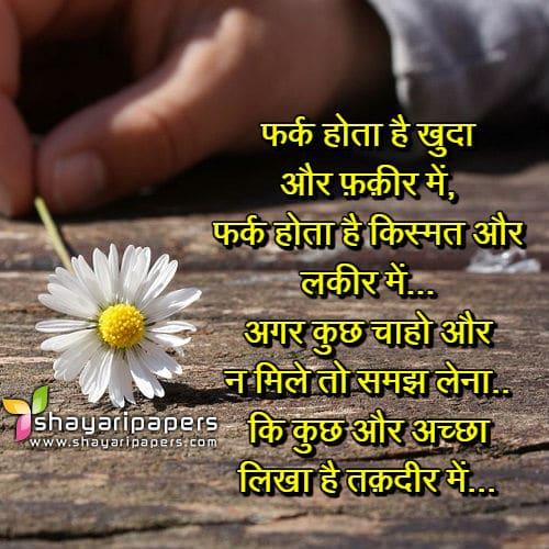 Fark Hota Hai Khuda Aur Faqeer Mein Life Zindagi Shayari