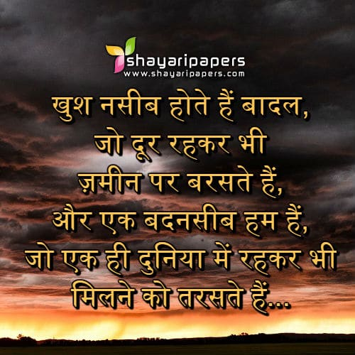 101+ Intezaar Shayari Images Wallpapers and Photos