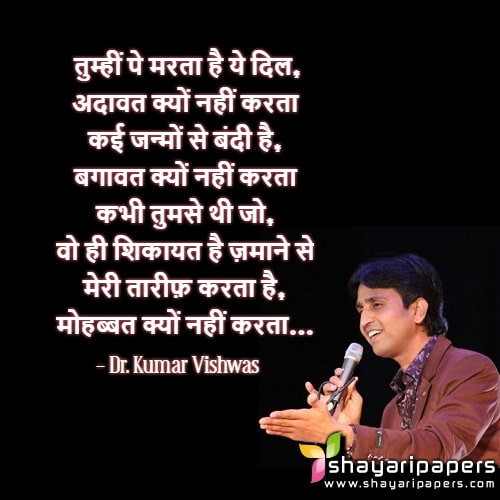 Kumar Vishwas Shayari Wallpaper Download Whatsapp Facebook Image