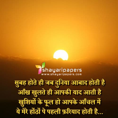 Good Morning Love Sayari Wallpaper : Good Morning Shayari Hindi, Good Morning Shayari Images