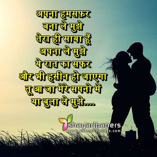 New hindi love shayari photo