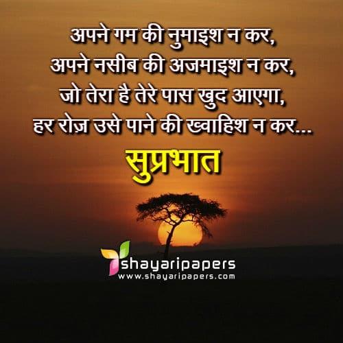 Apne Gam Ki Numaish Na Kar Shayari Wallpaper
