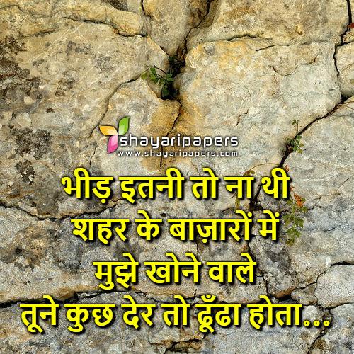 Bheed Itni Na Thi True Dard Shayari Image wallpaper