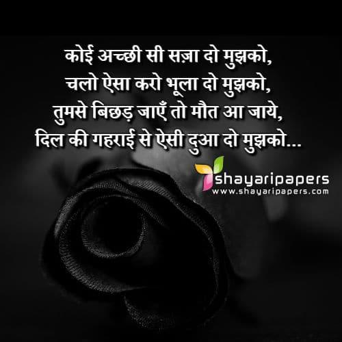 Koi Acchi Si Saza Do Mujhe Sad Shayari Image