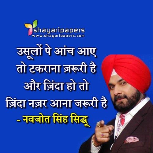 Navjot Singh Siddhu Shayari Wallpaper Picture