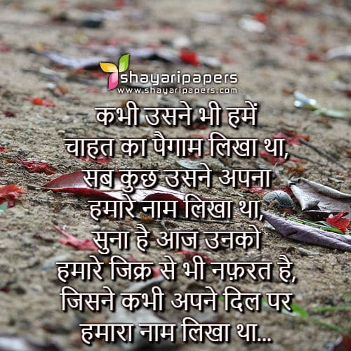 Sad Broken Heart Bewafa Shayari Image Whatsapp Status