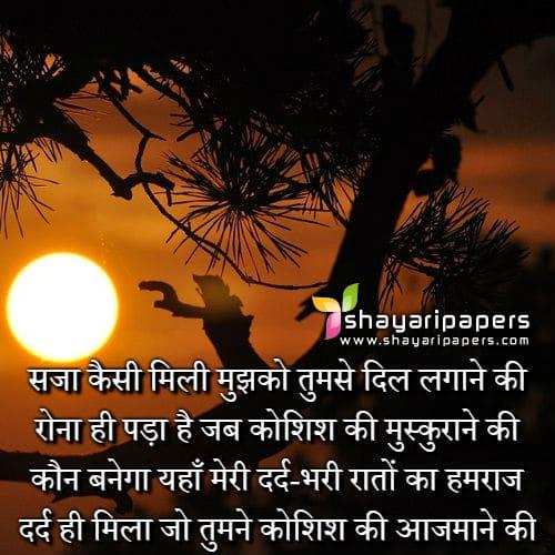 Saza Kaisi Mili Mujhko Tumse Dil Lagane Ki Shayari Image