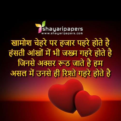 Ruthna Manana Shayari Image Picture Whatsapp Facebook