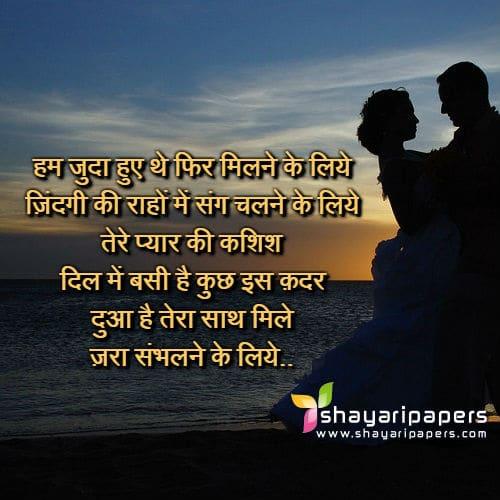 Tera Sath Chahiye Zindagi Jeene Ke Liye Shayari Image