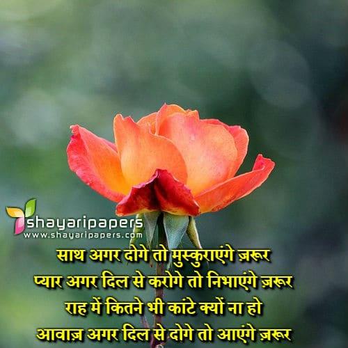 Intezaar Shayari Hindi Images Wallpapers and Photos