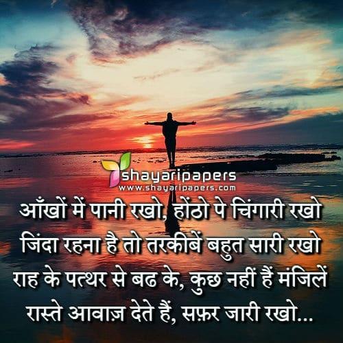 Whatsapp Shayari Status In Hindi Images DP Photos Wallpapers
