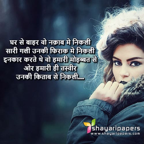 1100 Izhaar Shayari Hindi Propose Shayari Images Wallpapers Photos