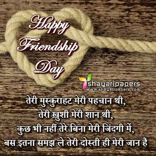 Friendship Day Shayari Hindi Image 2017 Wallpaper