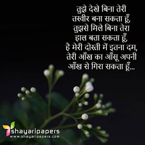 Izhaar Shayari Hindi Propose Shayari Images Wallpapers and Photos