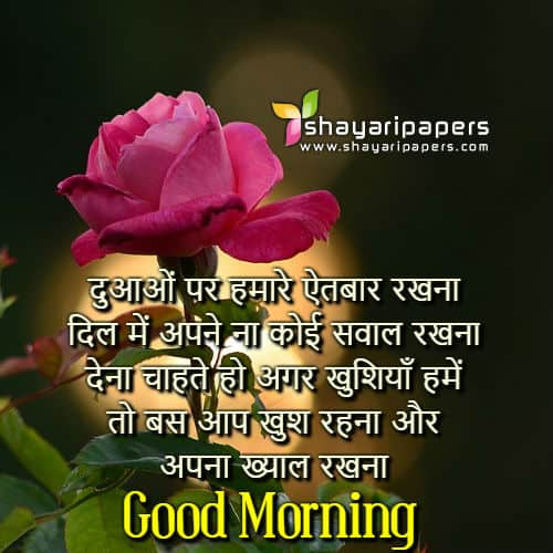 Good Morning Love Sayari Wallpaper : Monday Wallpaper Shayari Many HD Wallpaper