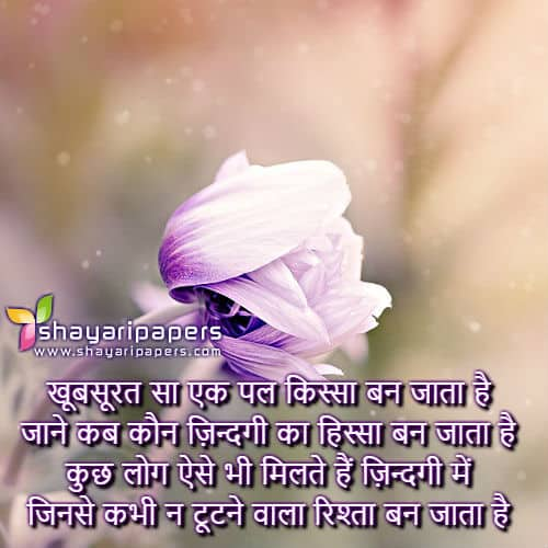 Love Shayari Hindi Images Wallpapers Photos