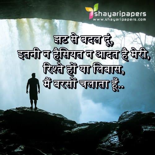 Zindagi Shayari जिंदगी शायरी Shayari On Life